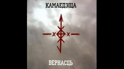 Камаедзiца - Белоруския Нс