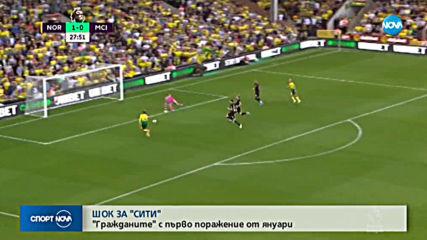 Спортни новини (15.09.2019 - централна емисия)