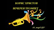 Вечерен тромпет - Борис Христов