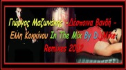 Mazonakis Vandi Kokkinou In The Mix D.jmike Remixes