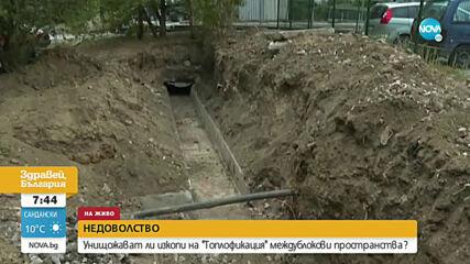 """Унищожават ли изкопи на """"Топлофикация"""" междублокови пространства?"""