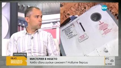 Мистерия в небето: Какво свали руския самолет?