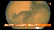 Животът на Земята е дошъл от Марс - Новини