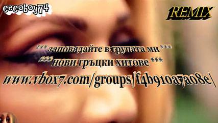 Стела Кали - премахвам те от живота си - Remix