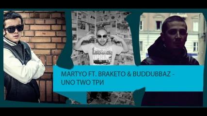Martyo ft. Braketo & Buddubbaz - Uno Dos Три