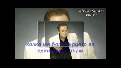 Искам да се върнеш - Стаматис Гонидис (превод)