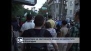 Световните медии: Българите протестират срещу корупцията