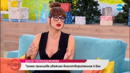 """""""На кафе"""" с актрисата Деси Тенекеджиева"""