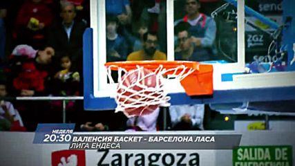 Баскетбол: Валенсия Баскет - Барселона Ласа на 8 май по Diema Sport 2