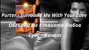 Обгради ме с твоята Любов! - Porter - Surround Me With Your Love / Превод /