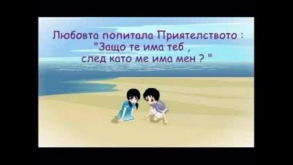 Разговор Между Приятелството И Любовта