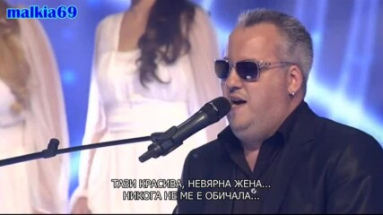Dejan Matic - Ta lepa zena neverna (hq) (bg sub)