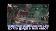 Scorpions - When you came into my life - / Когато дойде в моя живот / - превод