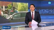 Новините на NOVA (16.05.2019 - 7.00 ч.)
