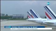 "Откриха труп в колесника на самолет на ""Air France"""