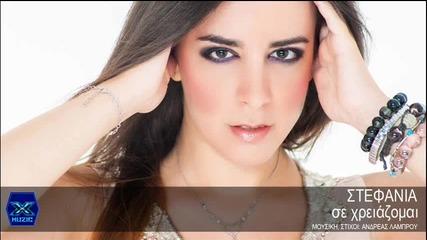 Stefania-se Xreiazomai __new Song