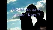 Никога...!
