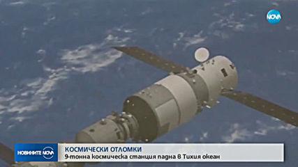 9-тонна космическа станция падна в Тихия океан