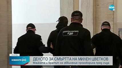 Майката и братът на Кристиан Николов се явиха пред съда