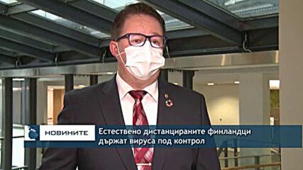 Естествено дистанцираните финландци държат вируса под контрол