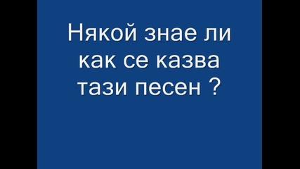 Яка сръбска песен
