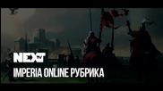 NEXTTV 047: Imperia Online Рубрика