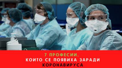 7 професии, които се появиха заради коронавируса