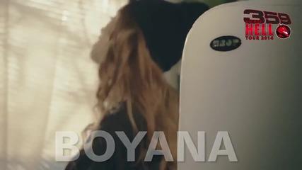 Boyana e част от изпълнителите в адското турне