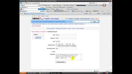Как да си направим профила вав vbox по - як :?