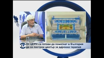 От ЦЕРН са готови да помогнат в България да се построи център за адронна терапия