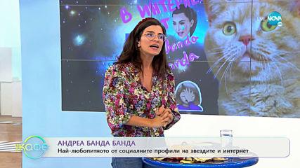 Андреа Банда Банда: Най - интересното от социалните профили на звездите - На кафе (22.10.2019)