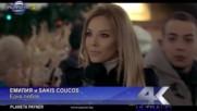Емилия ft. Sakis Coucos - Една любов / 2017