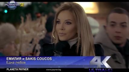 Резултат с изображение за Емилия и Sakis Coucos - Една любов,
