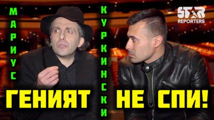 Мариус Куркински - Историята на една гениалност!