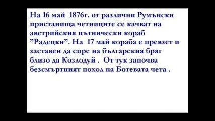 Христо Ботев И Неговата Чета 2