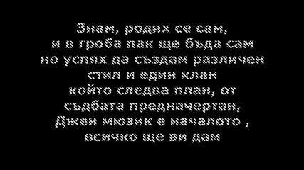 Над Закона - С А М ! • Знам родих се самм •