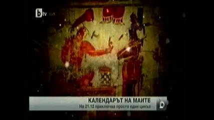 Календарът На Маите-21.12.12г