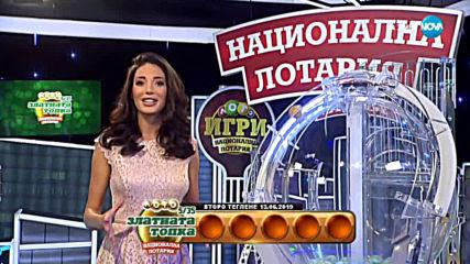"""Теглене на играта Лото 5/35 """"Златната топка"""" - 13.06.2019г."""