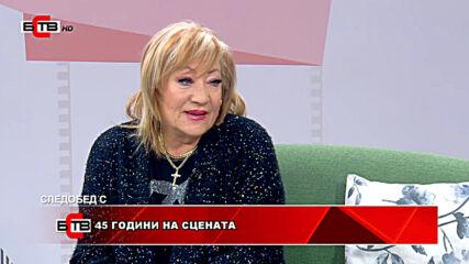 Следобед с Ани Върбанова-2020