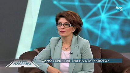Десислава Атанасова: Ще бъдем освен конструктивна и подготвена опозиция