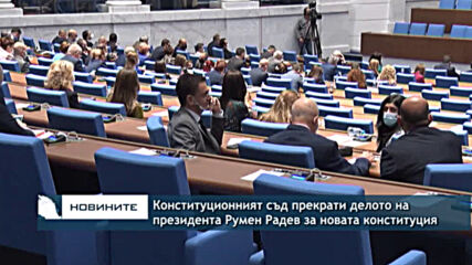 Конституционният съд прекрати делото на президента Румен Радев за новата конституция