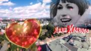 Лили Иванова - Неспокойно Сърце