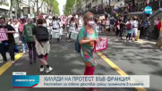 Хиляди излязоха на протести във Франция