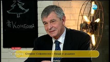 Софиянски: Ще има предсрочни избори и нова партия през 2016 г.