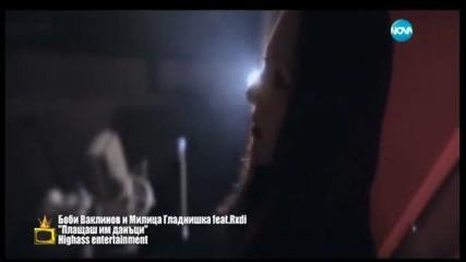 Премиера на песен на Боби Ваклинов и Милица Гладнишка в Господарите (15.07.2015)