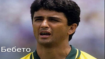 Легенди от Бразилия и световният футбол