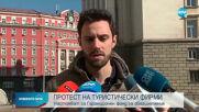 Туристическият бранш - на протест