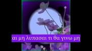 Haris Alexiou - To agriolouloudo