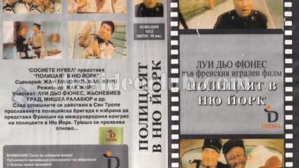 Полицаят в Ню Йорк (синхронен екип 1, дублаж на Българско Видео, 1987 г.) (запис)