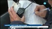150 шофьори и 80 пешеходци наказани за 2 дни